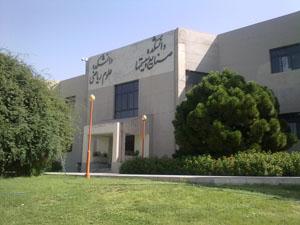 احلی افلام یه عراقیه مهمانسرای دانشگاه اصفهان