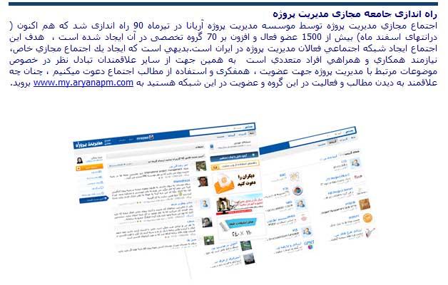 راه اندازی جامعه مجازی مدیریت پروژه