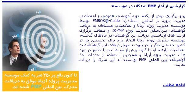 گزارشی از آمار PMP شدگان در موسسه