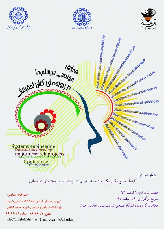 همایش مهندسی سیستم ها در پروژه های تحقیقاتی کلان / ۱۶ اسفند ماه ۱۳۹۳