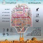 پانزدهمین همایش ملی دانشجویی مهندسی صنایع/ ۲۳ و ۲۴ آذرماه ۹۶/ دانشگاه یزد