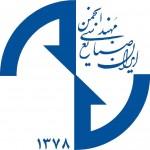 اعضای جدید هیات مدیره انجمن مهندسی صنایع ایران را بشناسید!