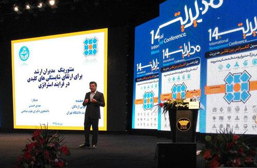 پادکست کنفرانس مدیریت: منتورینگ مدیران ارشد برای ارتقای شایستگیهای کلیدی در فرایند استراتژی/ دکتر محمد ابویی اردکان+دانلود فایل صوتی