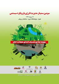 سومین سمینار مدیریت انرژی با رویکرد سیستمی تهران/ ۲۲ دیماه ۱۳۹۳ / پژوهشگاه نیرو