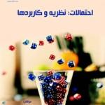 کتاب احتمالات : نظریه و کاربردها