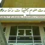 دانلود فایل بازنگری برنامه ی درسی تحصیلات تکمیلی مهندسی صنایع، منتشر شده توسط وزارت علوم