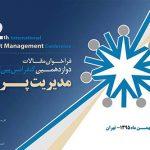پادکست کنفرانس مدیریت پروژه: حکمرانی در کسب و کارهای پروژه محور/ دکتر محمد صبحیه+دانلود فایل