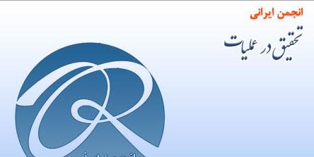 دومین دوره مسابقه بهترین رساله دکترا در رشته تحقیق در عملیات برگزار می گردد.