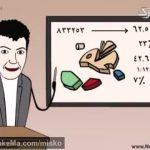 روایت عادل فردوسی پور با دیدگاه مهندسی صنایع از آمار پیامکی برنامه نود