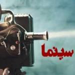 به گروه هنرصنعت سینما در تلگرام بپیوندید!/اخبار اقتصادی و صنعتی سینما/ تماشای اختصاصی فیلم