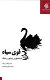 معرفی کتاب قوی سیاه + دانلود خلاصه کتاب