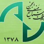 انتخابات دوره جدید هیات مدیره انجمن مهندسی صنایع ایران برگزار شد.