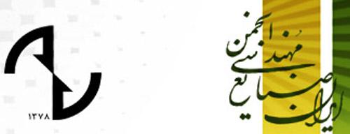 دهمین انتخابات هیات مدیره انجمن مهندسی صنایع ایران برگزار شد.
