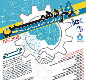 چهاردهمین کنفرانس بین المللی مهندسی صنایع/ ۱۸ و ۱۹ بهمن ۹۶