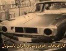 تصاویری کمیاب از کارخانه ایران ناسیونال (ایران خودرو فعلی)