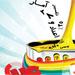 نخستین جشنواره اینفوگرافیک فارسی – داده های رنگی / ۱۸ آبان ماه ۱۳۹۱