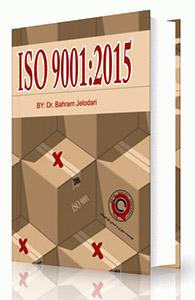 معرفی کتاب استاندارد ایزو ۹۰۰۱ ویرایش سال ۲۰۱۵