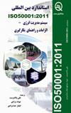 کتاب استاندارد بین المللی ISO50001:2011