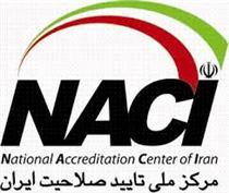 اطلاعیه مرکز ملی تایید صلاحیت ایران در خصوص نهادهای گواهی کننده سیستم های مدیریت کیفیت ISO