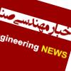 چهره اخبار مهندسی صنایع ایران تغییر کرد.