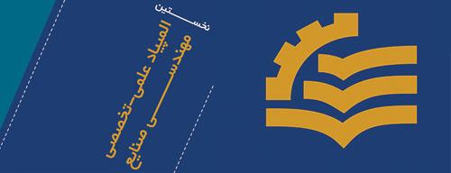 نخستین المپیاد علمی مهندسی صنایع اردیبهشت ماه ۹۴ برگزار خواهد شد.