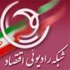 ۱۲ فروردین ماه، رادیو اقتصاد پذیرای نائب رییس انجمن لجستیک ایران خواهد بود.