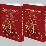 معرفی کتاب  آمادگی آزمون تحلیل گری بازار سرمایه