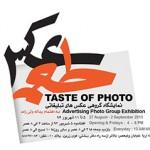 نمایشگاه عکس های تبلیغاتی مفهومی «طعم عکس» / ۲۲ مرداد الی ۱ شهریور ۹۵