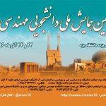دانشگاه یزد میزبان پانزدهمین همایش ملی دانشجویی مهندسی صنایع